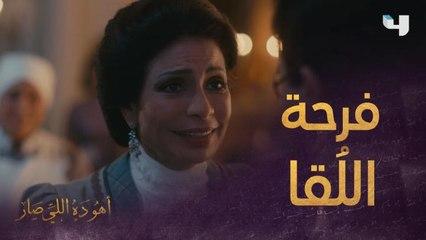 فرحة خديجة هانم برجوع ابنها يوسف بيه