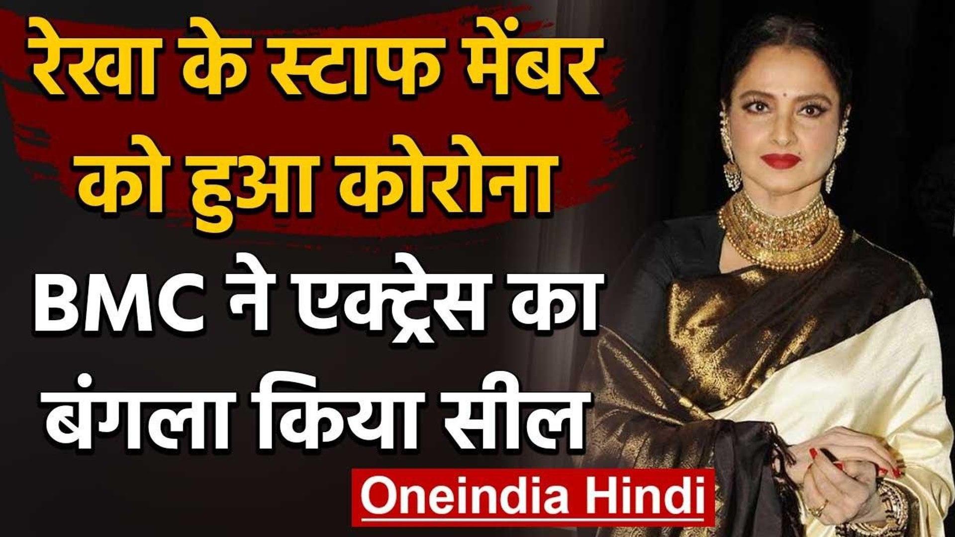 Rekha का Staff Member हुआ COVID-19 Positive, BMC ने Actress का Mumbai बंगला किया सील |वनइंडिया हिंदी
