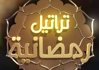 مقدمة تراتيل رمضانيىة