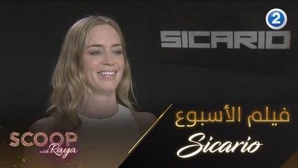 استمتعوا بمشاهدة فيلم SICARIO يوم الخميس 16/7 الساعة 11:00 مساءً بتوقيت السعودية