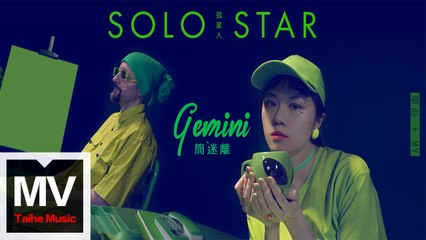 簡迷離GEMINI【 孤星人 Solo Star 】HD 高清官方完整版 MV