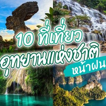 10 ที่เที่ยวอุทยานแห่งชาติหน้าฝน ดื่มด่ำความสุขจากธรรมชาติแบบเย็นใจ