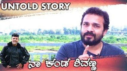 ಶಿವಣ್ಣನ ಅಭಿಮಾನಿಗಳು ನಂಗೆ ಏನ್ ಮಾಡ್ತಾರೋ ಅನ್ನೋ ಭಯ ಆಗಿತ್ತು | Vijay Raghavendra | Filmibeat Kannada
