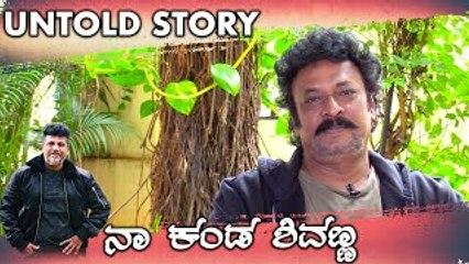 ಅಂದು ನನ್ನ ಅಮ್ಮನ ಕಾಲಿಗೆ ಬಿದ್ದು ಕೊಟ್ಟ ಮಾತನ್ನ ಉಳಿಸಿಕೊಂಡರು ಶಿವಣ್ಣ  | Shiva Rajkumar | Filmibeat Kannada