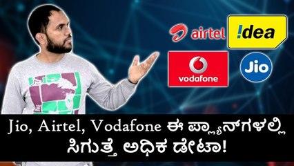 Jio, Airtel, Vodafone ಈ ಪ್ಲ್ಯಾನ್ಗಳಲ್ಲಿ ಸಿಗುತ್ತೆ ಅಧಿಕ ಡೇಟಾ!