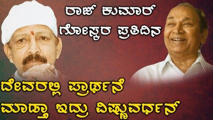 ರಾಜ್ ಕುಮಾರ್ ಅಪಹರಣ ಆದಾಗ ವಿಷ್ಣುದಾದಾ ಆಡಿದ್ದ ಮಾತುಗಳು ಇಂದಿಗೂ ಜೀವಂತ | Rajkumar | Filmibeat Kannada