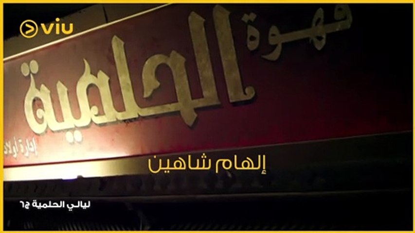 مسلسل ليالي الحلمية   أحداث ما بعد وفاة سليم البدري وسليمان غانم مع الجيل الجديد من العائلتين