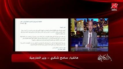 وزير الخارجية سامح شكري يرد على سؤال عمرو أديب هل سنعود لمجلس الأمن بشأن سد النهضة؟