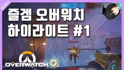 [피카TV] 즐겜 하이라이트_오버워치 (Overwatch)