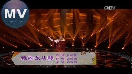 牛場娃組合-我的龍頭琴(官方版MV)
