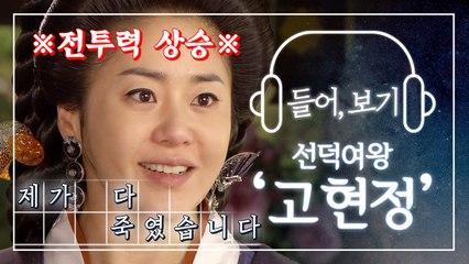 【고현정】멘탈강화에 안성맞춤 새주 미실 대사 한 마디 마다 전투력 상승 가능 GoHyunJeong | TVPP