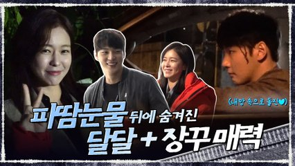 [메이킹] 피땀눈물+케미맛집  아직 안 본 사람? (탕) 없지? #장꾸_총출동