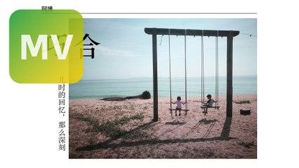 阿博《巧合》Official Lyrics MV【HD】