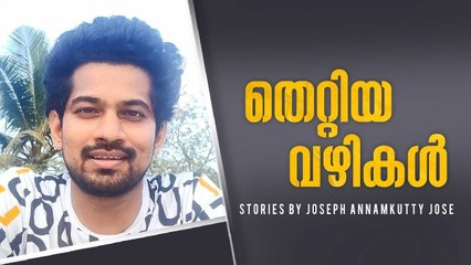 തെറ്റിയ വഴികൾ | Lunch box | Irfan Khan | Stories with Joseph Annamkutty Jose