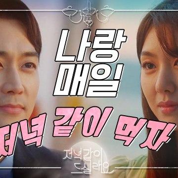 [HOT] Song Seung-heon X Seo Ji-hye came back., 저녁 같이 드실래요 20200714