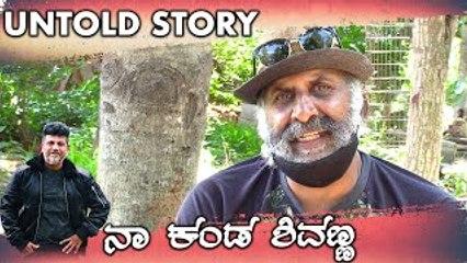 ಶಿವಣ್ಣನ ಭೇಟಿ ಮಾಡ್ಬೇಕು ಅನ್ನೋದು ಅವನ ಕೊನೆ ಆಸೆ ಆಗಿತ್ತು | Shivanna | Filmibeat Kannada