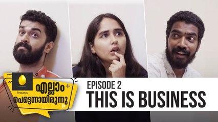 എല്ലാം പെട്ടെന്നായിരുന്നു   Episode 2   This is Business   Mini Web series   Ponmutta