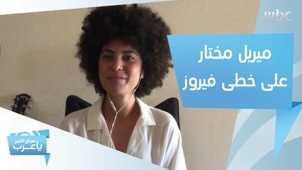 """""""ميريل مختار"""" على خطى فيروز بين العربي والإنجليزي تقدم فن الـ""""Mashup"""""""