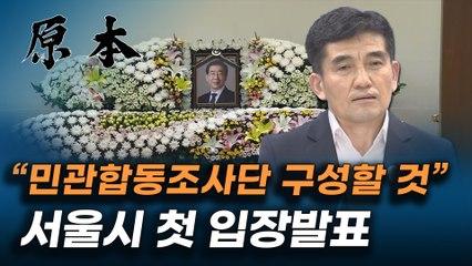 '박원순 성추행 논란 관련 진상규명' 서울시의 첫 입장 발표 [원본]