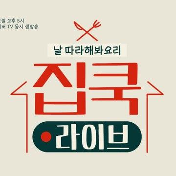 [선공개] #집쿡라이브 5회 준비물 공개! 이연복 셰프의 누드 깐풍새우 & 새우 간짜장밥