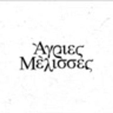 ΑΓΡΙΕΣ ΜΕΛΙΣΣΕΣ ΕΠΕΙΣΟΔΙΟ 139