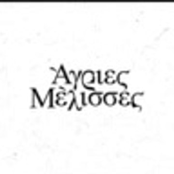 ΑΓΡΙΕΣ ΜΕΛΙΣΣΕΣ ΕΠΕΙΣΟΔΙΟ 140