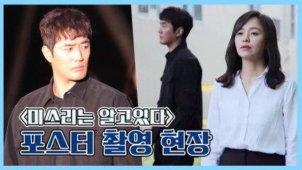 【강성연x조한선x박신아x김도완】 '미쓰리는 알고있다' 포스터 촬영 현장 & 캐릭터소개 | TVPP