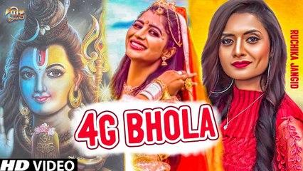 4G Bhola | Ruchika Jangid | Sonika Singh | Sonu Jalalpuria | Latest Bhole Baba Song 2020