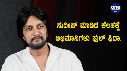 Kiccha Sudeep Adopts 4 Government School | Filmibeat Kannada