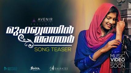 Muhabathin Attar Music Video | Teaser | Sithara Krishnakumar | Nandana Nair