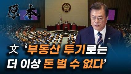 '역대 최장 지각' 48일 만에 열린 국회 개원식, 문재인 '부동산 투기로 더 이상 돈 벌 수 없다' [원본]