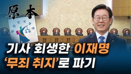 이재명 경기지사의 허위사실 공표 혐의, '무죄 취지로 파기 환송' [원본]