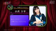 Hello! Project presents    Solo Fes! 小片リサ・清野桃々姫 #26