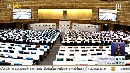 Live l ประชุมสภาผู้แทนราษฎร วันที่ 16 กรกฎาคม 2563 (2)