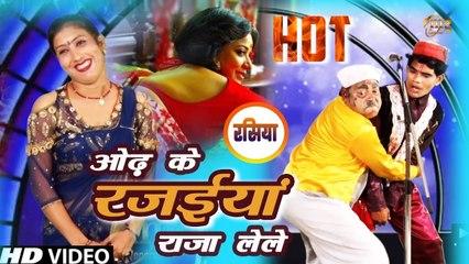 ओढ़ के रजईयां राजा लेले | Rajni | Naresh Manchla | Ashok Jhanjhatiya की भोजपुरी कॉमेडी 2020
