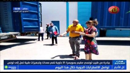 31 حاوية معدات وتجهيزات طبية تصل تونس ببادرة من الدكتور ناجح فرح الطبيب التونسي المقيم في سويسرا