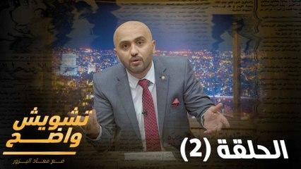 تشويش واضح - موسم 13 - حلقة 02