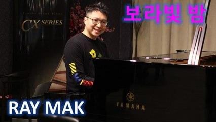 선미 (SUNMI) - 보라빛 밤 (PpoRaPpiPpam) Piano by Ray Mak