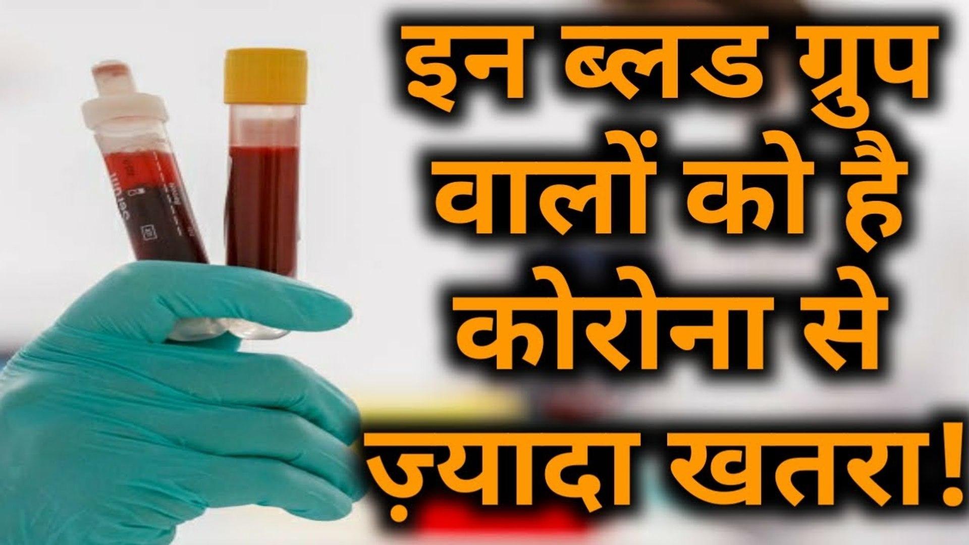 इन Blood Group वालों को है Corona Virus से सबसे ज्यादा खतरा! Research में हुआ खुलासा