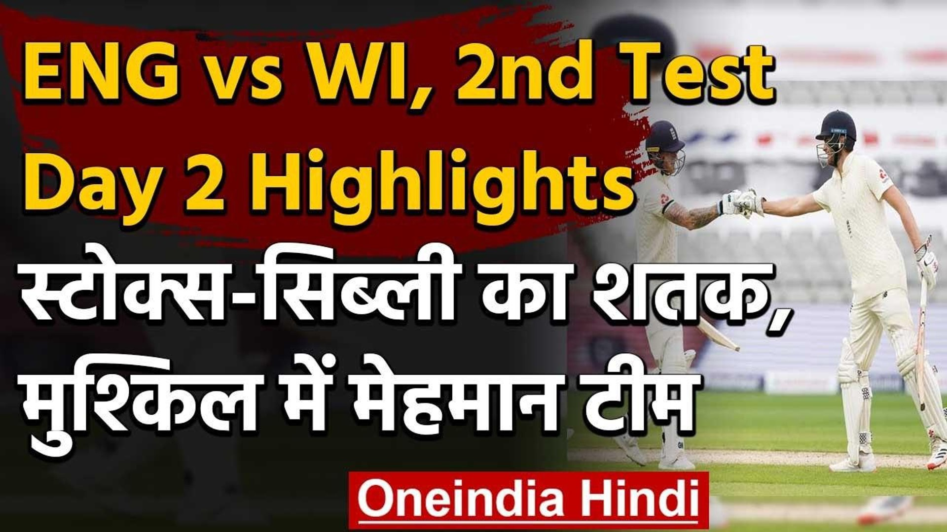 Eng vs WI 2nd Test Day 2 Highlights: Ben Stokes, Sibley Centuries put England on top |वनइंडिया हिंदी