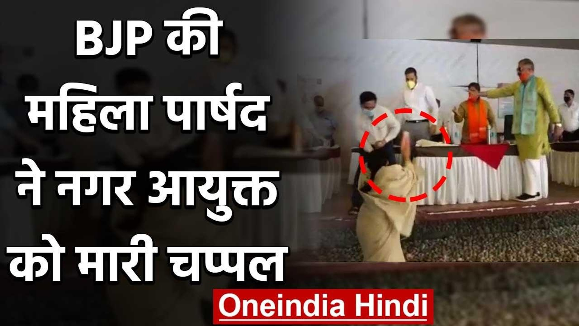 Mathura BJP councilor deepika Rani Singh ने नगर आयुक्त को मारी चप्पल | वनइंडिया हिंदी