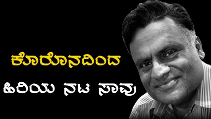 Hulivana Gangadhar ,ಹಿರಿಯ ನಟ ಕೊರೊನದಿಂದ ಸಾವು | Filmibeat Kannada