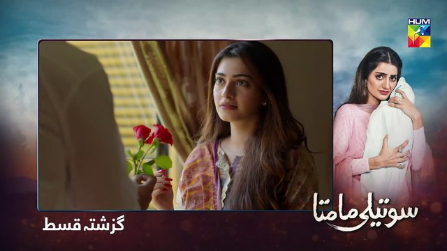 Soteli Maamta Episode 110 HUM TV Drama 17 July 2020