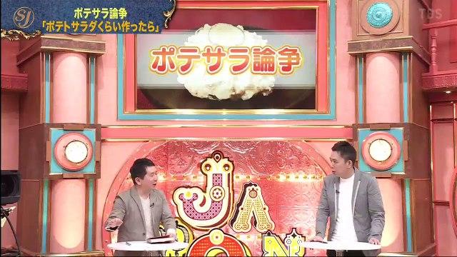 サンデー・ジャポン  2020年7月19日-(edit 2/2)