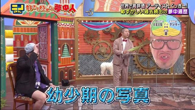 ニノさん  2020年7月19日 二宮和也とくっきー! 直筆の絵を査定!ニノさんのOP曲を作詞作曲