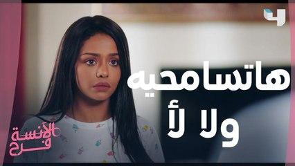 لما خطيبك يغلط في حقك.. هاتسامحيه ولا هتعملي زي فرح؟