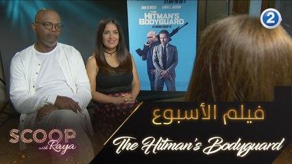 استمتعوا بمشاهدة فيلم THE HITMAN'S BODYGUARD يوم السبت 25/7 الساعة 11:00 مساءً بتوقيت السعودية