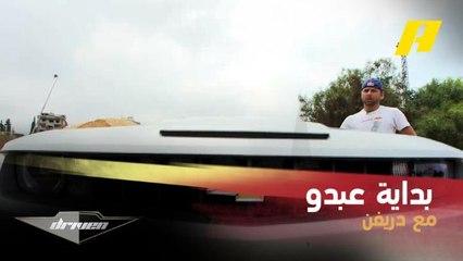 عبدو فغالي يحكي عن بداية رحلته مع برنامج دريفن في عام 2011