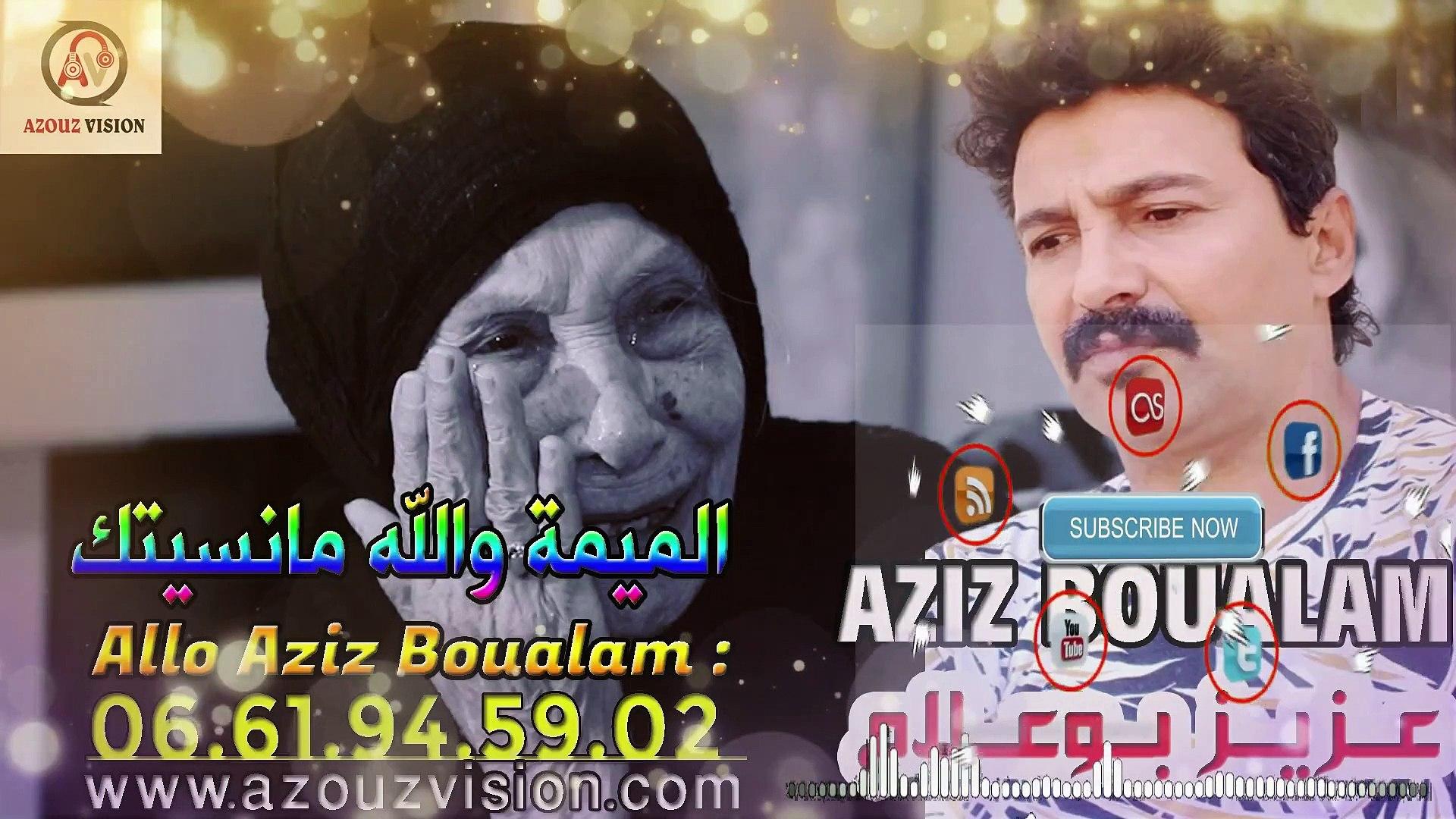 Aziz Boualam - Lmima Wellah Mansitek (EXCLUSIVE 2020) | (عزيز بوعلام - الميمة والله مانسيتك (حصريا