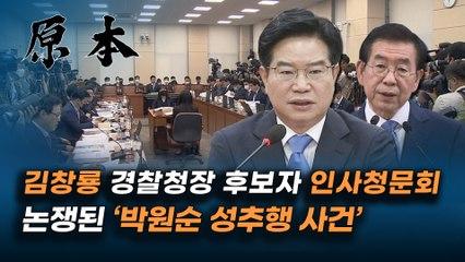 김창룡 경찰청장 후보자 '박원순 성추행 사건 '공소권 없음' 수사 종결 타당' [원본]